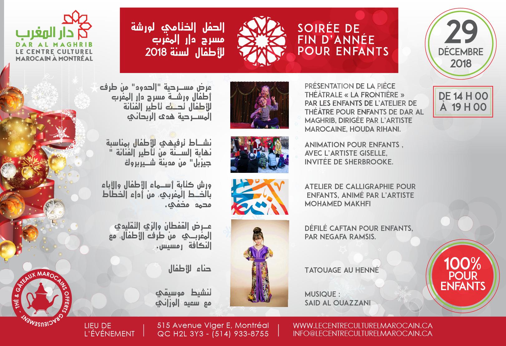 الحفل الختامي لورشة مسرح دار المغرب للأطفال لسنة 2018