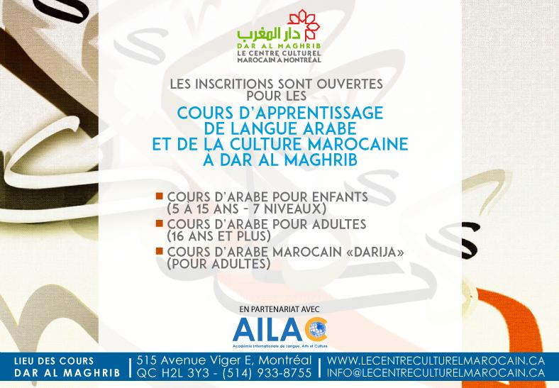 École -Dar Al Maghrib «Inscriptions  Ouvertes»