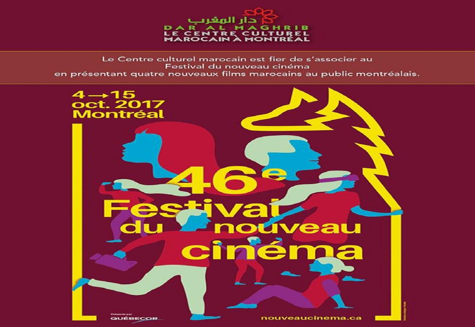 le Centre culturel marocain est partenaire associé de la 46ème édition du Festival international du nouveau  Cinéma