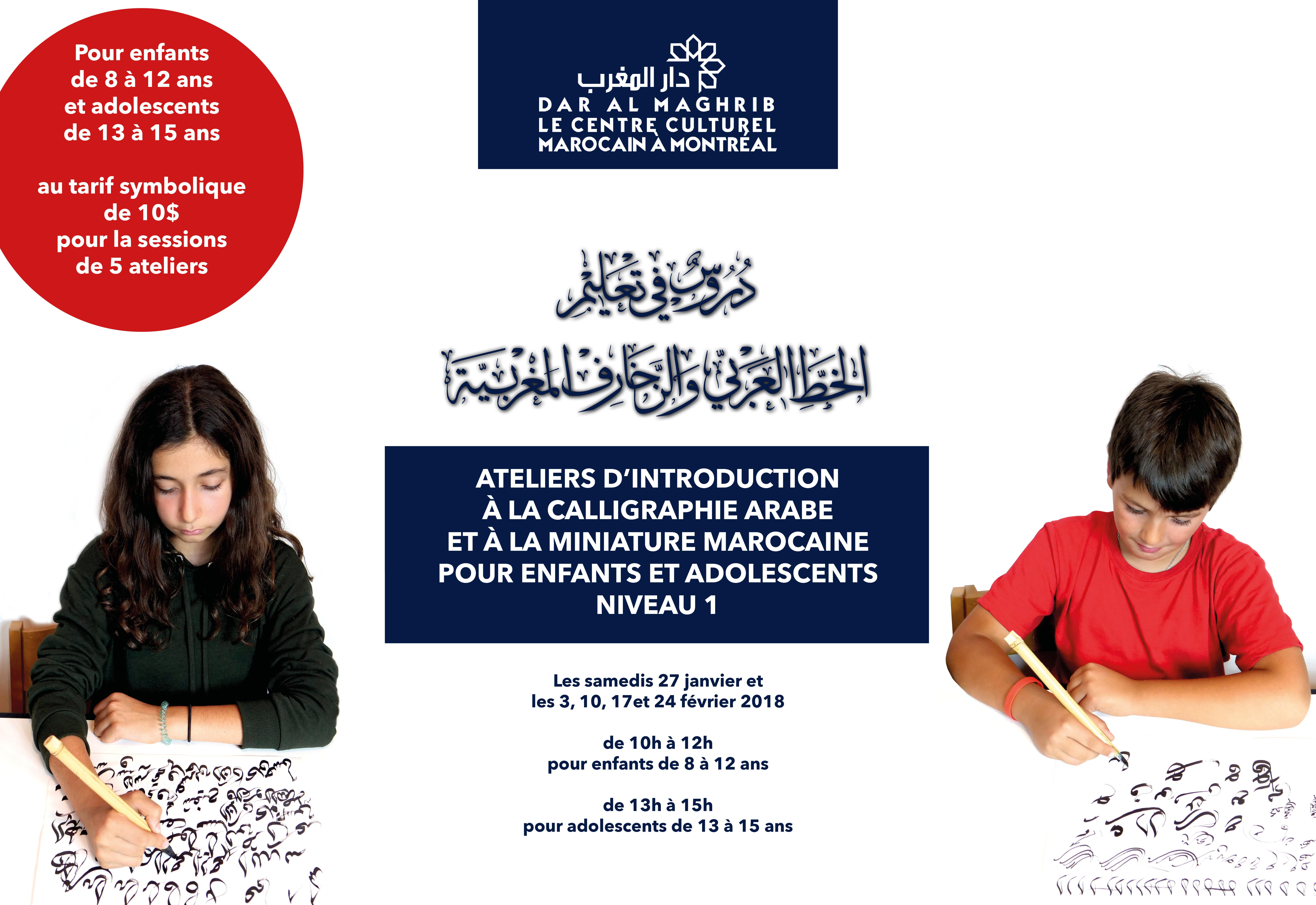 Ateliers de calligraphie arabe et miniature marocaine pour enfants et adolescents