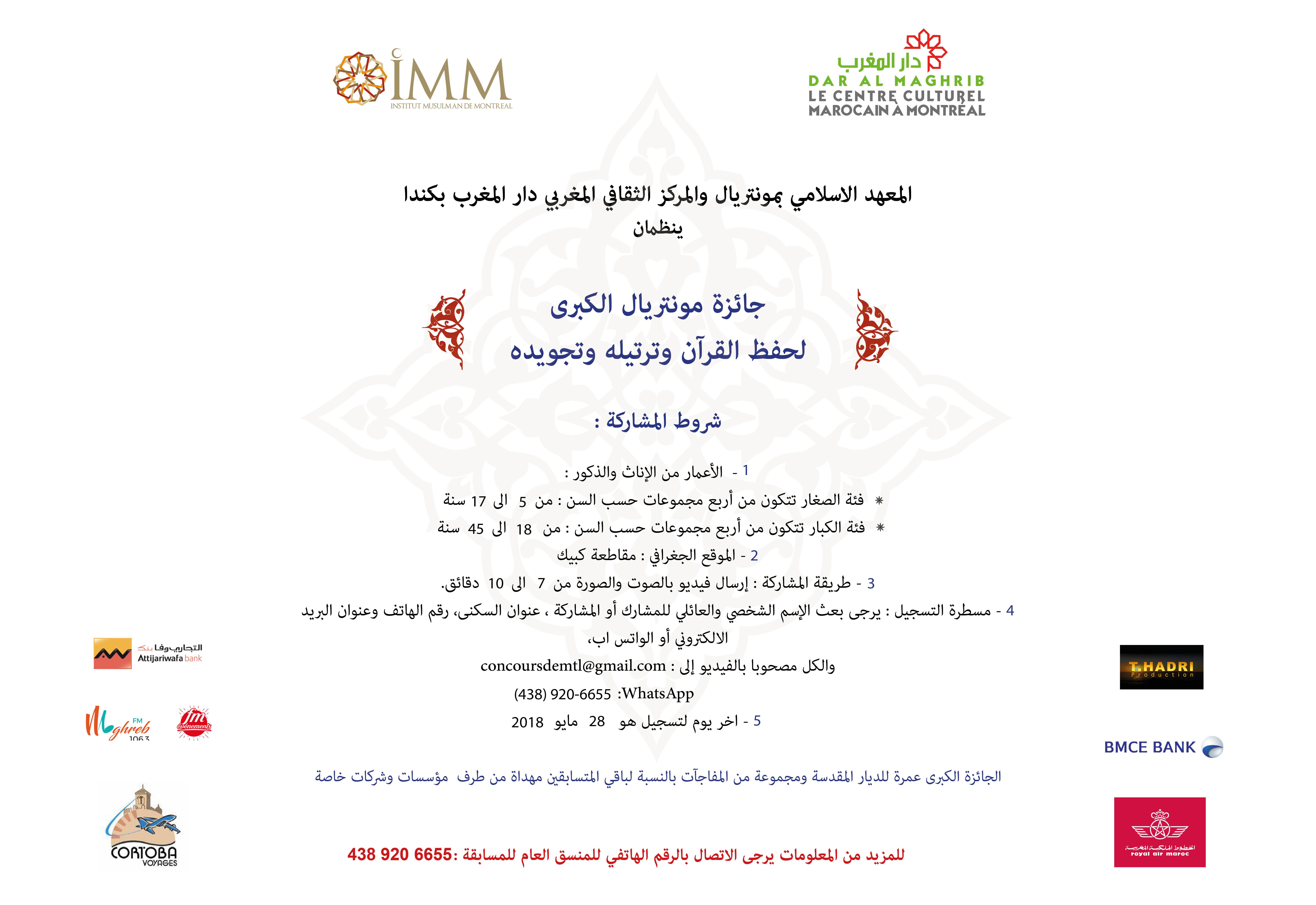 جائزة مونتريال الكبرى لحفظ القرآن وترتيله وتجويده