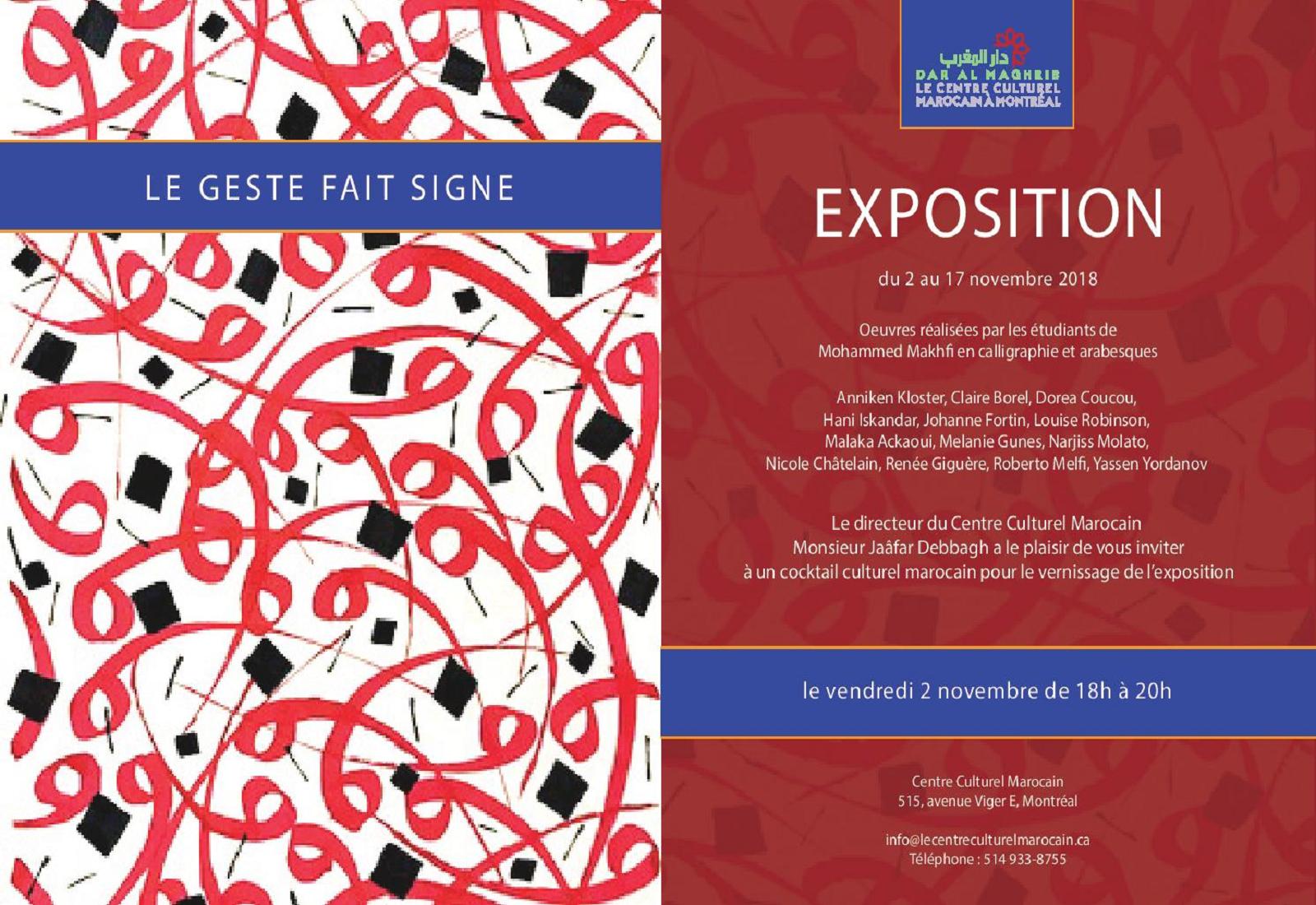 Exposition :LE GESTE FAIT LE SIGNE