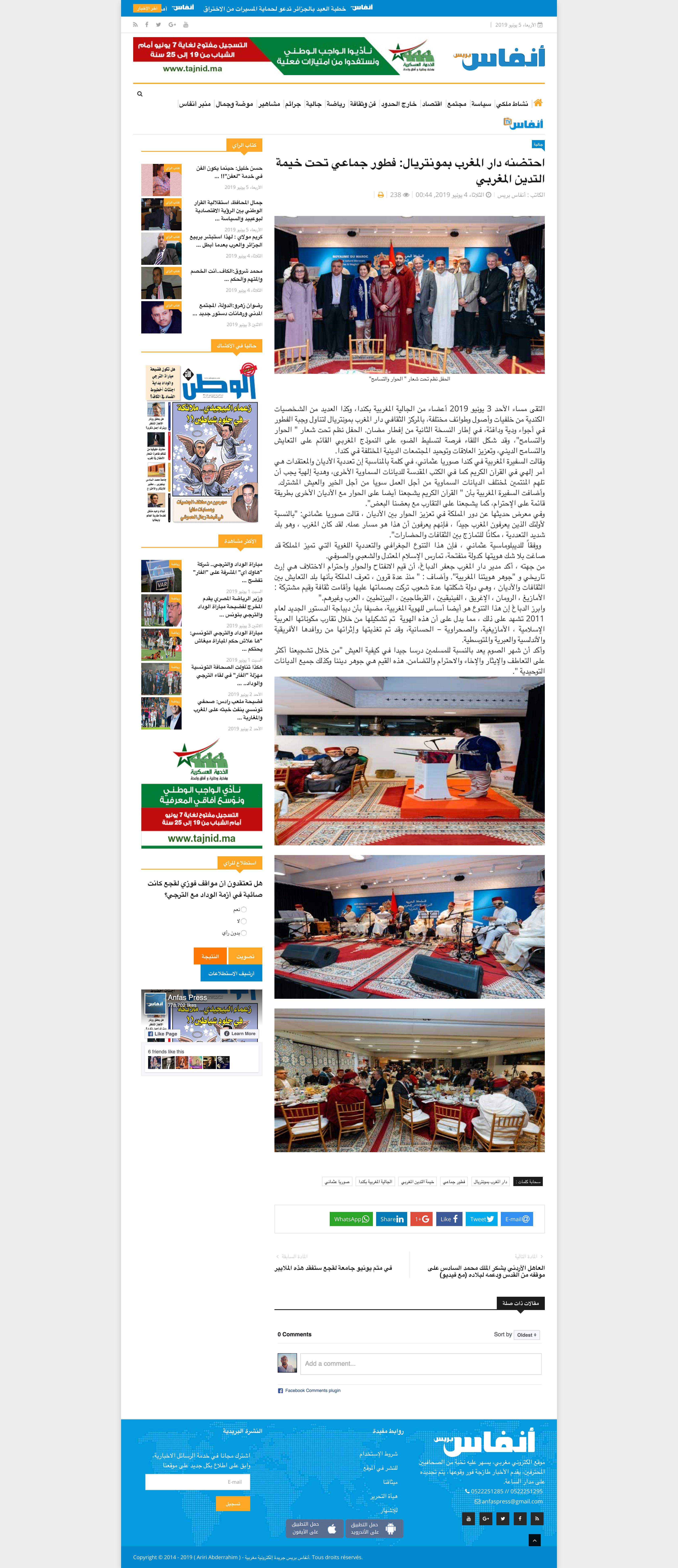 احتضنه دار المغرب بمونتريال: فطور جماعي تحت خيمة التدين المغربي