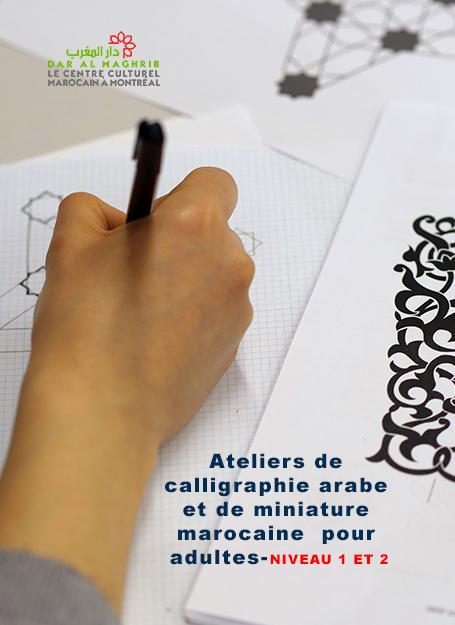 Ateliers d'introduction à la calligraphie arabe et à la miniature marocaine (zakhrafa)
